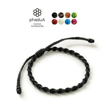 phaduA (パ・ドゥア) ブレスレット ワックスコード / メンズ / レディース / ミサンガ / ペア