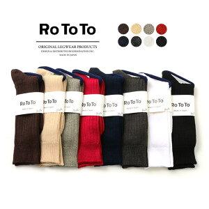 【期間限定ポイント10倍 7月2日09:59まで】ROTOTO(ロトト) R1010 リネンコットンリブソックス / 靴下 / メンズ / レディース / 日本製 / LINEN COTTON RIB SOCKS / クールビズ