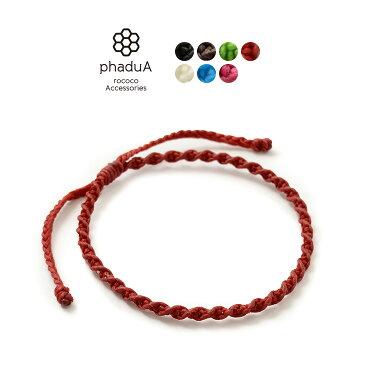 phaduA (パ・ドゥア) アンクレット ワックスコード / メンズ / レディース / ミサンガ / ペア / cg