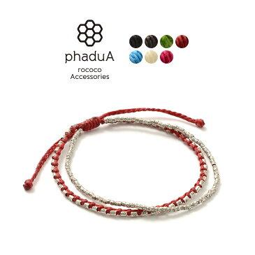 phaduA (パドゥア) 二連 アンクレット シルバー ワックスコード / メンズ レディース / ミサンガ / ペア