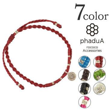 phaduA (パ・ドゥア) アンクレット シルバー ワックスコード / メンズ / レディース / ミサンガ / ペア