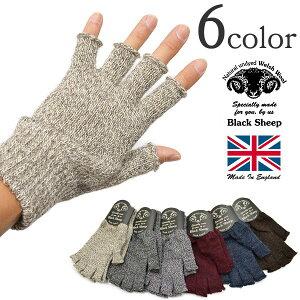 【期間限定10%OFF】BLACK SHEEP(ブラックシープ) フィンガーレスグローブ / ウール ニット 手袋 指なし 指切れ / メンズ レディース