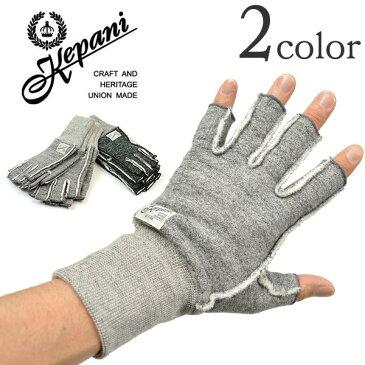 KEPANI(ケパニ) ラフィー裏起毛 スウェット カットオフグローブ / 手袋 指なし / サワロ-3 / フィンガレス / メンズ レディース / 日本製