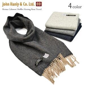 JOHN HANLY(ジョンヘンリー) メリノ カシミア マフラー / ヘリンボーンツイード / メンズ レディース