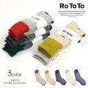 ROTOTO(ロトト) R1034 ダブルフェイスソックス / オーガニックコットン / シルク 靴下 メンズ / レディース / 日本製