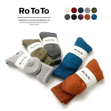 【2点以上で10%OFFクーポン】ROTOTO(ロトト) R1014 ルーズパイルソックス / ハイソックス / 靴下 / メンズ / レディース / 日本製