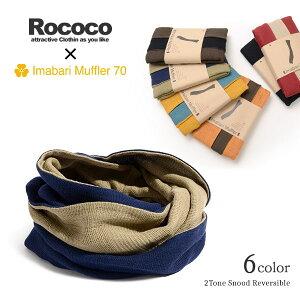 ROCOCO(ロココ) 2トーンスヌード リバーシブル 今治マフラー / ネックウォーマー / メンズ レディス / 日本製