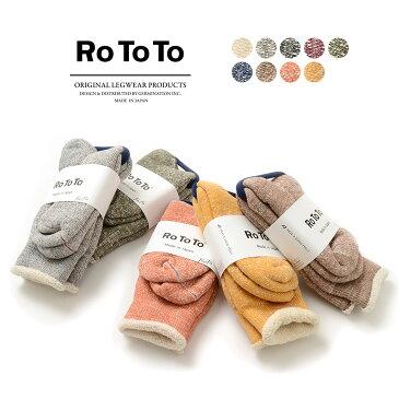 【2点以上で10%OFFクーポン】ROTOTO(ロトト) R1001 ダブルフェイスソックス / オーガニックコットン / メリノウール / メンズ / レディース / 日本製