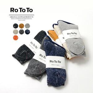 【ポイント10倍!1/25(月)23:59まで】ROTOTO(ロトト) R1066 和紙パイルソックス / メンズ / レディース / 靴下 / 日本製