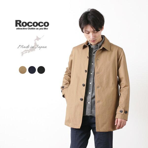ROCOCO(ロココ)ベンタイルショートバルカラーコート/ステンカラーコート/メンズ/日本製/rnd/lio2