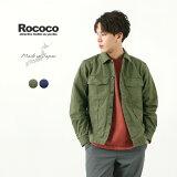 ROCOCO(ロココ) ミリタリー ファティーグジャケット / バックサテン / ユーティリティーシャツ / メンズ / 日本製 / MILITARY FATIGUE JACKET / liou