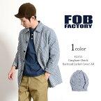 FOB FACTORY(FOBファクトリー) F2355 ギンガムチェック レイルロード ジャケット / ワークジャケット / カバーオール / セルヴィッチ シャンブレー / メンズ / 日本製