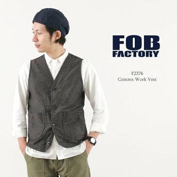 【期間限定ポイント10倍】FOB FACTORY(FOBファクトリー) F2376 コントレックスワークベスト / モールスキン / 無地 / メンズ / 日本製 / CONTREX WORK VEST