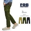 【期間限定10%OFF】FOB FACTORY(FOBファクトリー) F0413 クラシコ カーゴパンツ / スリムカーゴ / ミリタリーパンツ / メンズ / 日本製