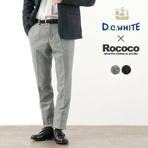 【30%OFF】D.C.WHITE(ディーシーホワイト)×ROCOCO(ロココ) 別注 ウールフラノドレスパンツ / テーパード / ウールスラックス / ストレッチ / メンズ【セール】