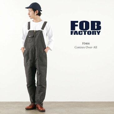 【期間限定ポイント10倍】FOB FACTORY(FOBファクトリー) F0466 コントレックスオーバーオール / モールスキン / ワーク / メンズ / 日本製 / CONTREX OVER-ALL