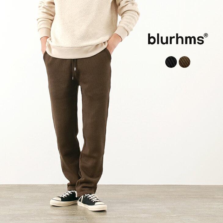 【30%OFF】BLURHMS(ブラームス) ワイド ウォール イージーパンツ / コットン ニット / メンズ / 日本製 / WIDE-WALE EASY PANTS【セール】