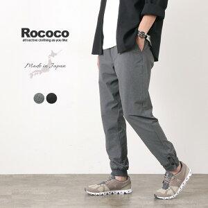 【15%OFFクーポン対象】ROCOCO(ロココ) リブスラックス / メンズ / テーパード パンツ / 軽量 / 撥水 / 日本製 / RIB SLACKS / rnd
