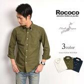 ROCOCO(ロココ) リネンコットン ダンプ ボタンダウンシャツ / タイプライター / メンズ 長袖 無地 / 日本製 / LINEN COTTON B.D SHIRT