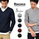 【期間限定10%OFF】ROCOCO(ロココ) イタリアンキャッシュウール 14GG ハイゲージニット ウォッシャブル / Vネック クルーネック / メンズ / 薄手 / 洗えるニット / セーター