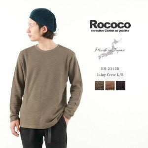 【20%OFF】ROCOCO(ロココ) BH-2315R インレイクルー / カットソー / Tシャツ / 長袖 / メンズ / 日本製【セール】