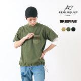 REMI RELIEF × BRIEFING(レミレリーフ × ブリーフィング) コラボ ポケット Tシャツ 1 / ビッグシルエット / 半袖 / ポケット / メンズ / 日本製