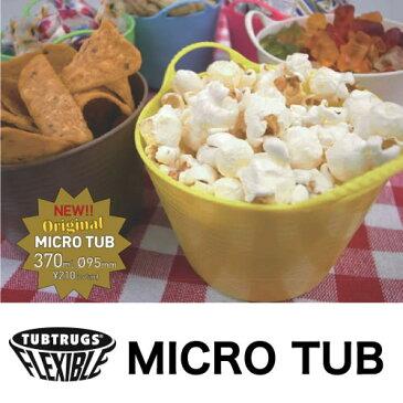 MICRO TUB マイクロタブ