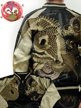 花旅楽団 和柄 スカジャン メンズ 鳳凰 龍 竜 ドラゴン リバーシブル 刺繍 SCRIPT スクリプト スーベニア ジャケット アウター SSJ-024