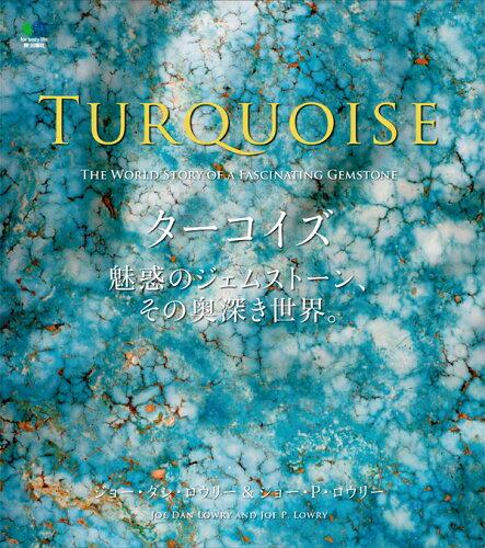 TURQUOISE BOOK ターコイズブックJoe Dan Lowry ジョー・ダン・ロウリー著『TURQUISE The World St...