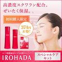 IROHADA(いろはだ) スペシャルケアセット|高濃度スクワラン 赤い ビタミンB12 化粧水 乳...