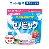 セノビックいちごミルク味(280g×1袋)