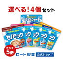 【楽天限定】\セノビック選べる4個セット/成長期応援飲料 セノビック【栄養機能食品(カルシウム・ビタミンD・鉄)】