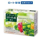 【公式】オーガニックモリンガの恵青汁【ロート通販】
