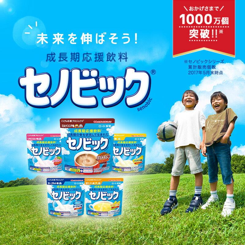 ロート製薬『セノビックいちごミルク味』