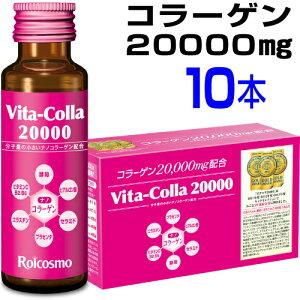 コラーゲン2万mg配合は、スッポン1匹、フカヒレ1枚に匹敵する業界No.1のコラーゲンドリンク。吸収性に優れたナノコラーゲンを2万mg配合していますので、体の隅々まで、お肌の隅々まで、コラーゲン効果が行き届くコラーゲンドリンクです『ビタコラ20000(50ml)10本入×1箱』