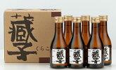 本醸造原酒蔵子(180mlx6