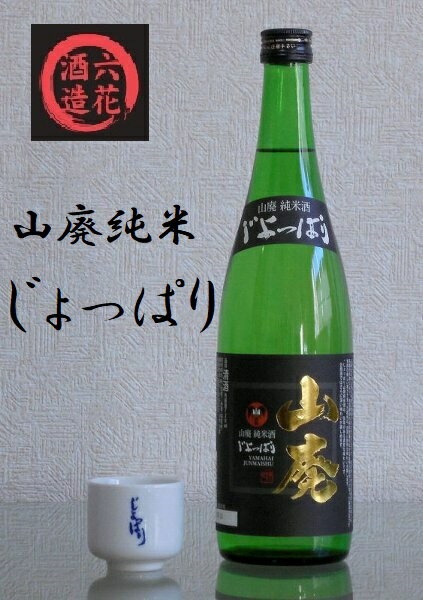 山廃純米酒じょっぱり[720ml]