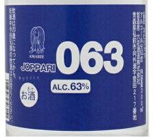 JOPPARI063ラベル