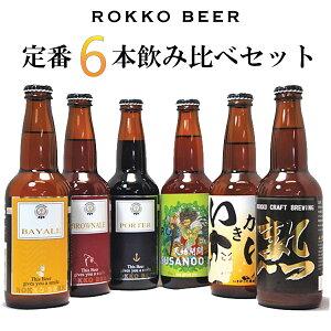 六甲ビールの定番ボトル6種6本セット