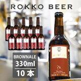 琥珀色が美しい六甲ビールの定番ビール!BROWN ALE(ブラウンエール)10本