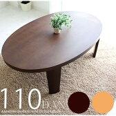 座卓 折り畳み 折りたたみ ちゃぶ台 リビングテーブル ローテーブル 和風 和モダン 木製 110 楕円リビングテーブル 北欧風 折脚 05P03Dec16