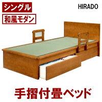 畳ベッドシングルベッド木製平戸II型手摺り付き畳ベッド(引き出し別売り)ライト【送料無料】P25Jun15