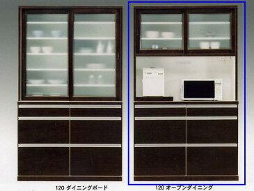 【 開梱設置無料 】キッチン収納 食器棚 オープンダイニング モナリザ120オープンダイニング ナチュラル ブラウン