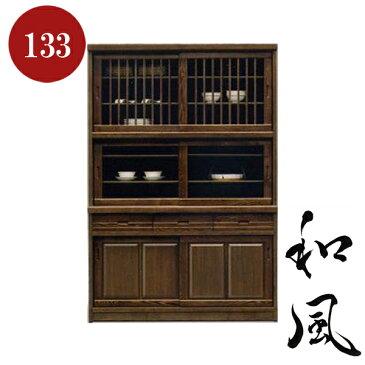 【 開梱設置無料 】食器棚 キッチン収納 和風 モダン 木製 ニュー天城食器棚133 ブラウン
