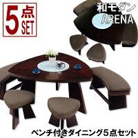 ダイニングセット5点セットダイニング5点セット6人用ベンチ付ダイニングテーブルセット幅150cm和風モダン食卓セット食卓テーブルダイニングセットP19Jul15