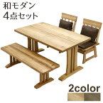 ダイニングテーブルセット ベンチ 4人掛け 4点セット 幅140cm 和風モダン 長方形 ダイニングセット 4人用 食卓セット 回転チェア ラバーウッド無垢
