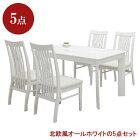 ダイニングテーブルセット食卓用5点セットチェアダイニングセットカントリーホワイト白