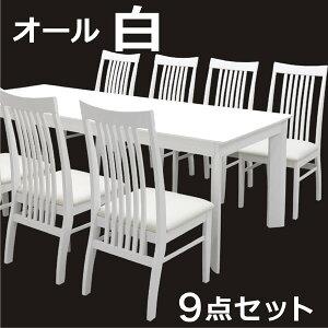 ダイニングテーブルセット 8人掛け 9点セット ホワイト 白 幅210cm 鏡面テーブル 光沢 艶 長方形 ダイニングセット 8人用 食卓セット ハイバックチェア モダン おしゃれ