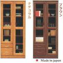 【 開梱設置無料 】本棚 書棚 キャビネット 飾り棚 ブックシェルフ ...