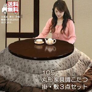 Kotatsu Round Kotatsu Circular Kotatsu مثل الأثاث Kotatsu Kotatsu Set Circle Maru Kotatsu Kotatsu + Comforter 3 Piece Set Modern Simple 105 Round EN Comforter